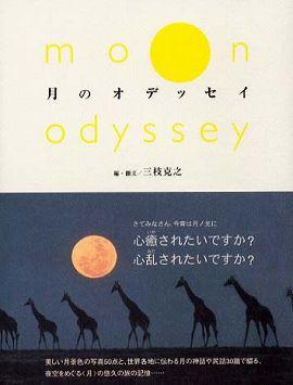 月のオデッセイ