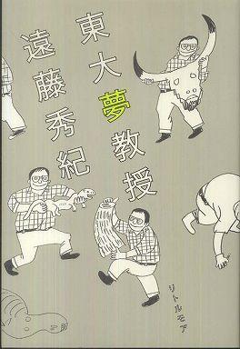 東大夢教授