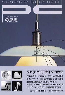 プロダクトデザインの思想〈Vol.1〉