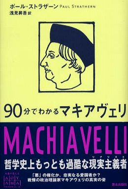 90分でわかるマキアヴェリ