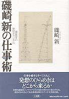 磯崎新の仕事術 - 建築家の発想チャンネル