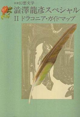 澁澤龍彦スペシャル IIドラコニア・ガイドマップ