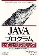 JAVAプログラムクイックリファレンス