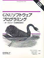 GNUソフトウェアプログラミング―オープンソース開発の原点