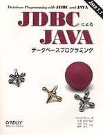 JDBCによるJAVAデータベースプログラミング