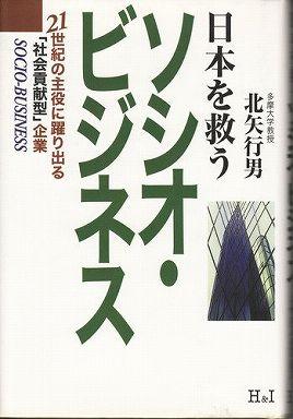 日本を救うソシオ・ビジネス―21世紀の主役に躍り出る「社会貢献型」企業