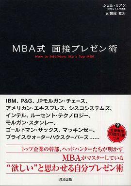 MBA式面接プレゼン術
