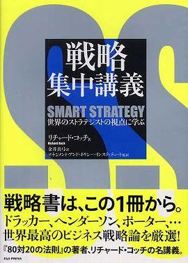 戦略集中講義―世界のストラテジストの視点に学ぶ