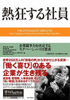 熱狂する社員―企業競争力を決定するモチベーションの3要素