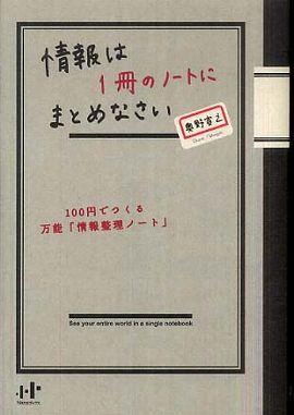 情報は1冊のノートにまとめなさい―100円でつくる万能「情報整理ノート」