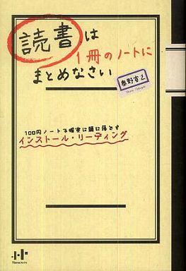 読書は1冊のノートにまとめなさい - 100円ノートで確実に頭に落とすインストール・リー