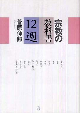 宗教の教科書 12週