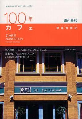 100年カフェ―ノンフィクション建築奮闘記
