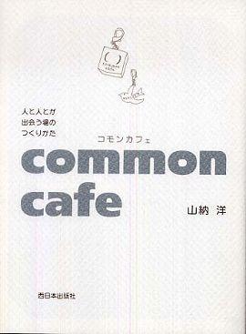 common cafe(コモンカフェ)―人と人とが出会う場のつくりかた