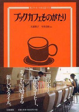 ブックカフェものがたり―本とコーヒーのある店づくり