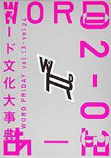 ワード文化大事典 '03-'04