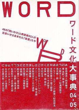 ワード文化大事典 '04-'05