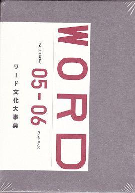 ワード文化大事典 '05-'06
