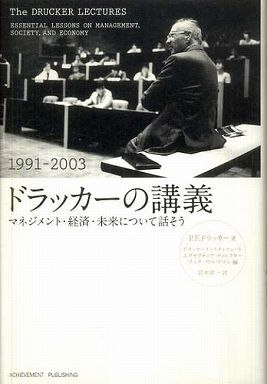 ドラッカーの講義(1991‐2003)―マネジメント・経済・未来について話そう