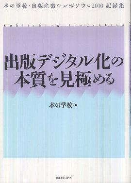 出版デジタル化の本質を見極める - 本の学校・出版産業シンポジウム2010記録集