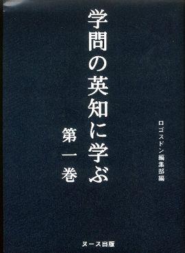 学問の英知に学ぶ 〈第1巻〉