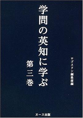 学問の英知に学ぶ 〈第3巻〉