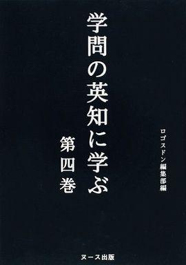 学問の英知に学ぶ 〈第4巻〉