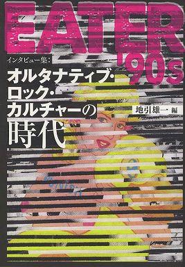 EATER'90s―インタビュー集:オルタナティブ・ロック・カルチャーの時代