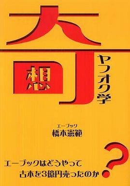 奇想ヤフオク学―エーブックはどうやって古本を3億円売ったのか?