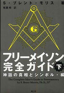 フリーメイソン完全ガイド〈下〉神話の真相とシンボル・編