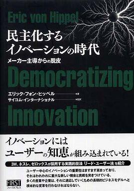 民主化するイノベーションの時代―メーカー主導からの脱皮