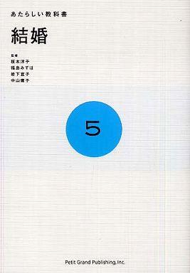 あたらしい教科書〈5〉結婚