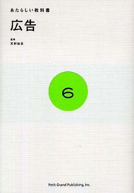 あたらしい教科書〈6〉広告