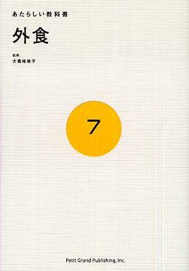 あたらしい教科書〈7〉外食