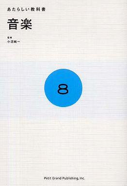 あたらしい教科書〈8〉音楽