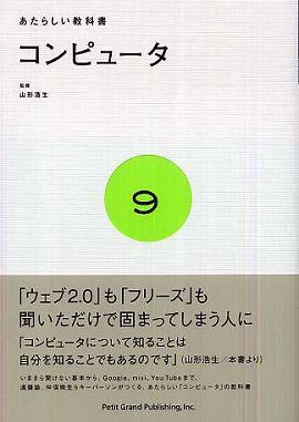 あたらしい教科書〈9〉コンピュータ