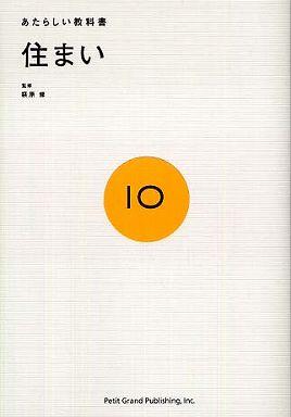 あたらしい教科書〈10〉住まい