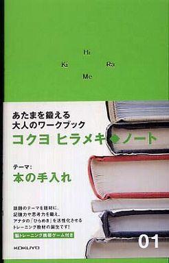 ヒラメキ・ノート〈01〉本の手入れ