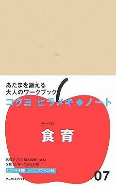 ヒラメキ・ノート〈07〉食育