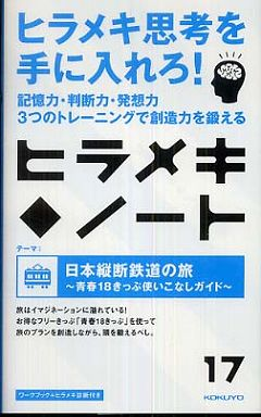 ヒラメキ・ノート〈17〉日本縦断鉄道の旅―青春18きっぷ使いこなしガイド