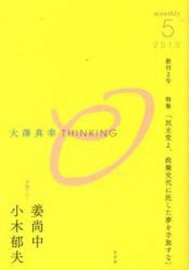 THINKING「O」 〈創刊2号〉 特集:「民主党よ、政権交代に託した夢を手放すな」