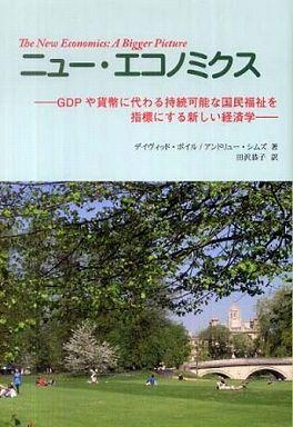 ニュー・エコノミクス―GDPや貨幣に代わる持続可能な国民福祉を指標にする新しい経済学