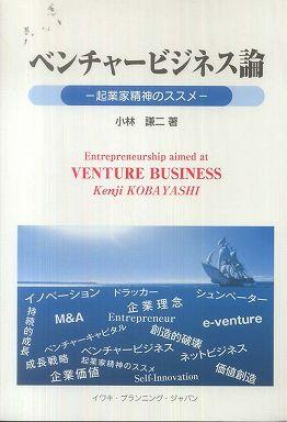 ベンチャービジネス論―起業家精神のススメ