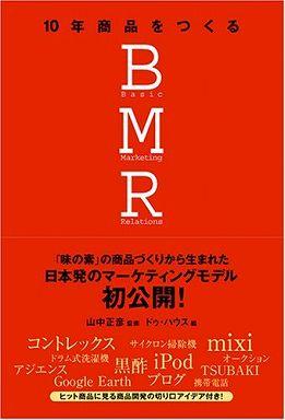 10年商品をつくるBMR