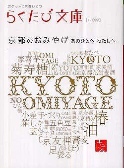 京都のおみやげ―あのひとへわたしへ
