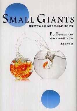 SMALL GIANTS―事業拡大以上の価値を見出した14の企業