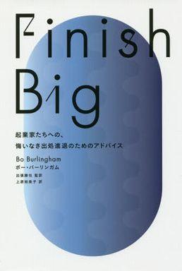 """Finish Big""""フィニッシュ・ビッグ""""―起業家たちへの、悔いなき出処進退のためのアドバイス"""
