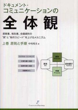 """ドキュメント・コミュニケーションの全体観 〈上巻〉 - 提案書、報告書、会議資料の""""質""""と""""制作スピード"""" 原則と手順"""