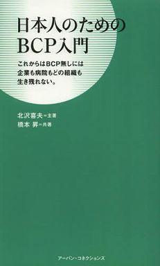 日本人のためのBCP入門―これからはBCP無しには企業も病院もどの組織も生き残れない。