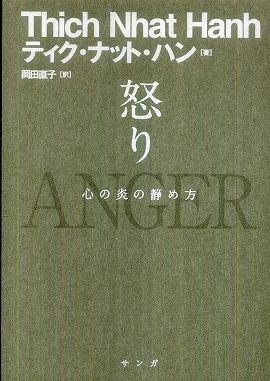 怒り - 心の炎の静め方